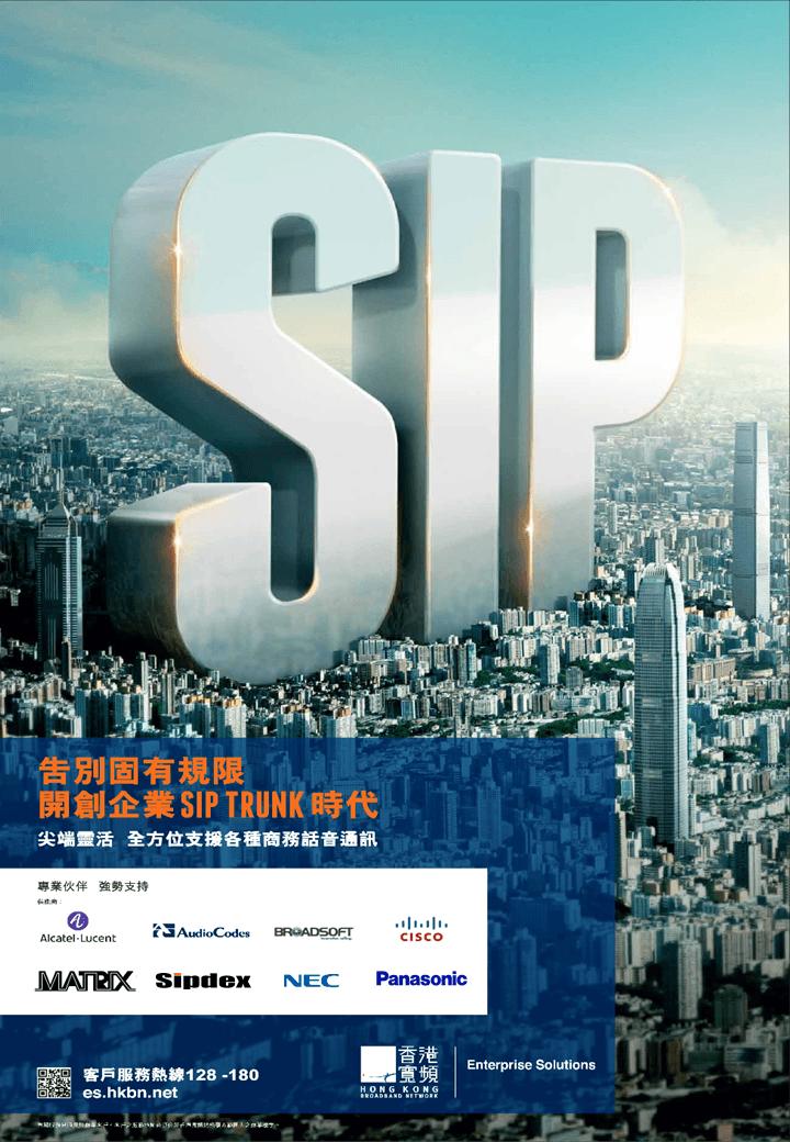 香港寬頻 HKBN SIP Trunk 服務