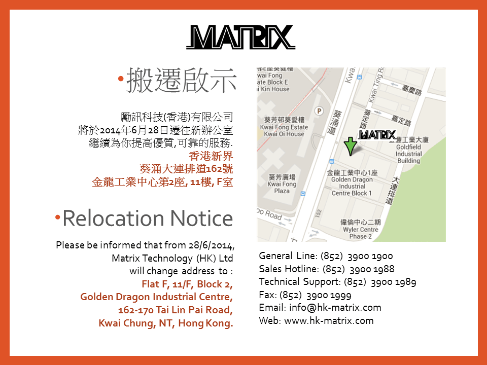 Office Relocation Notice – 搬遷啟示 –