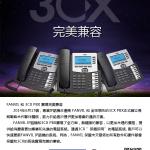 FANVIL 和 3CX PBX 實現完美兼容