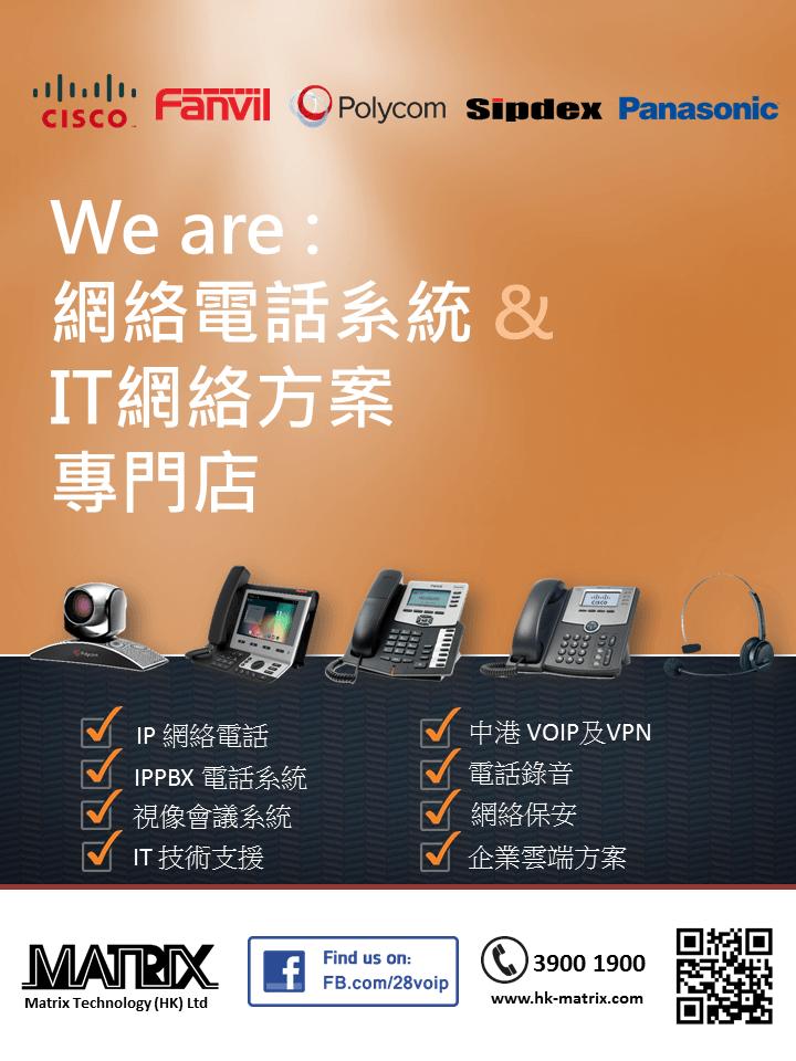 Matrix : 電話系統專門店  &  VOIP方案專門店