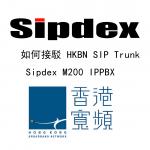 如何接駁 HKBN SIP Trunk – Sipdex M200 IPPBX