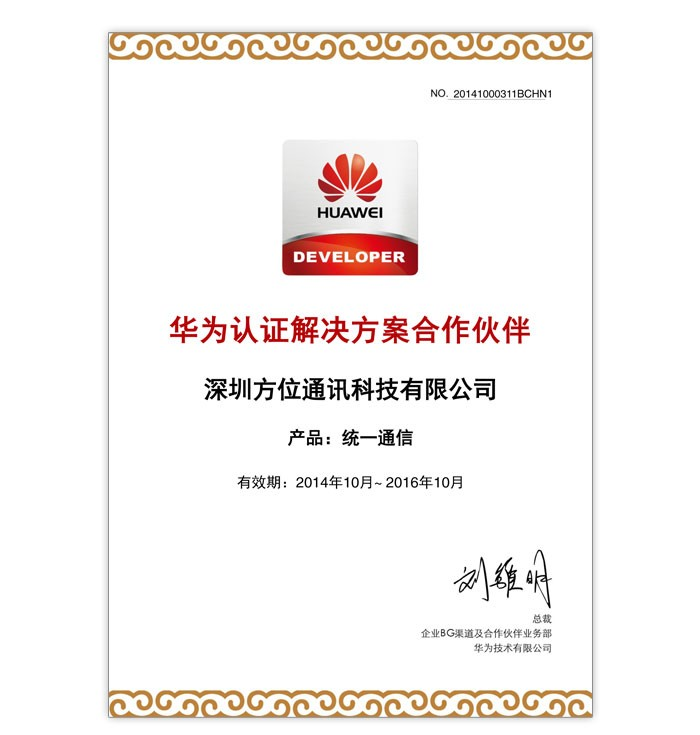 Fanvil Announces Interoperability with Huawei