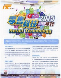 Matrix IP Phone solution on Retail technology 2015- IT Pro