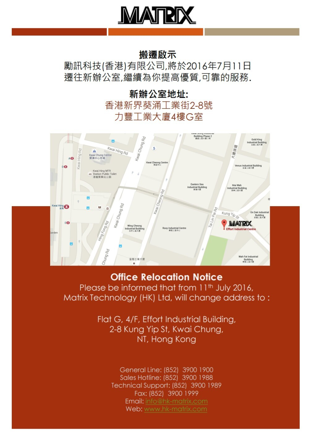 Office Relocation Notice
