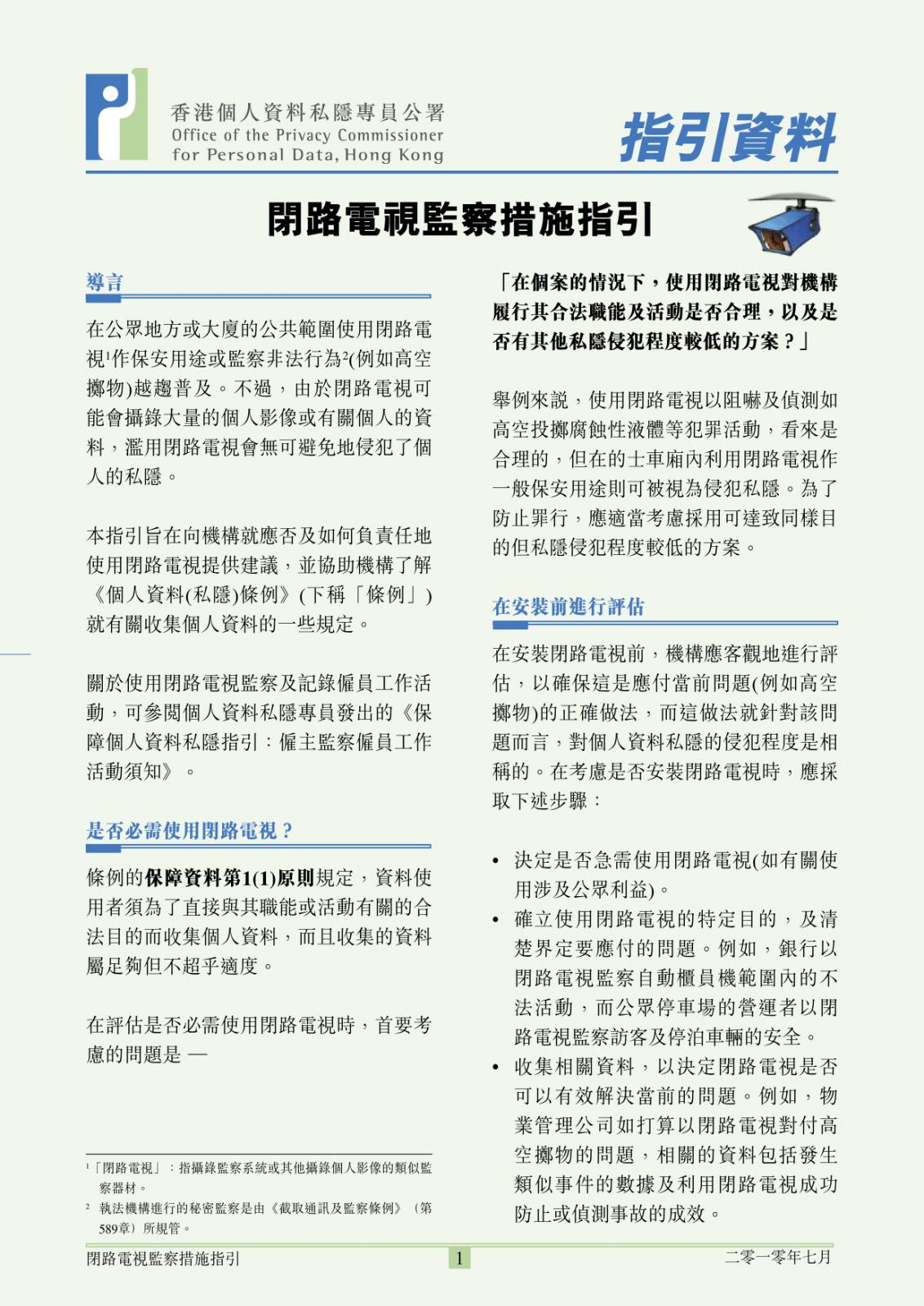 閉路電視監察措施指引1