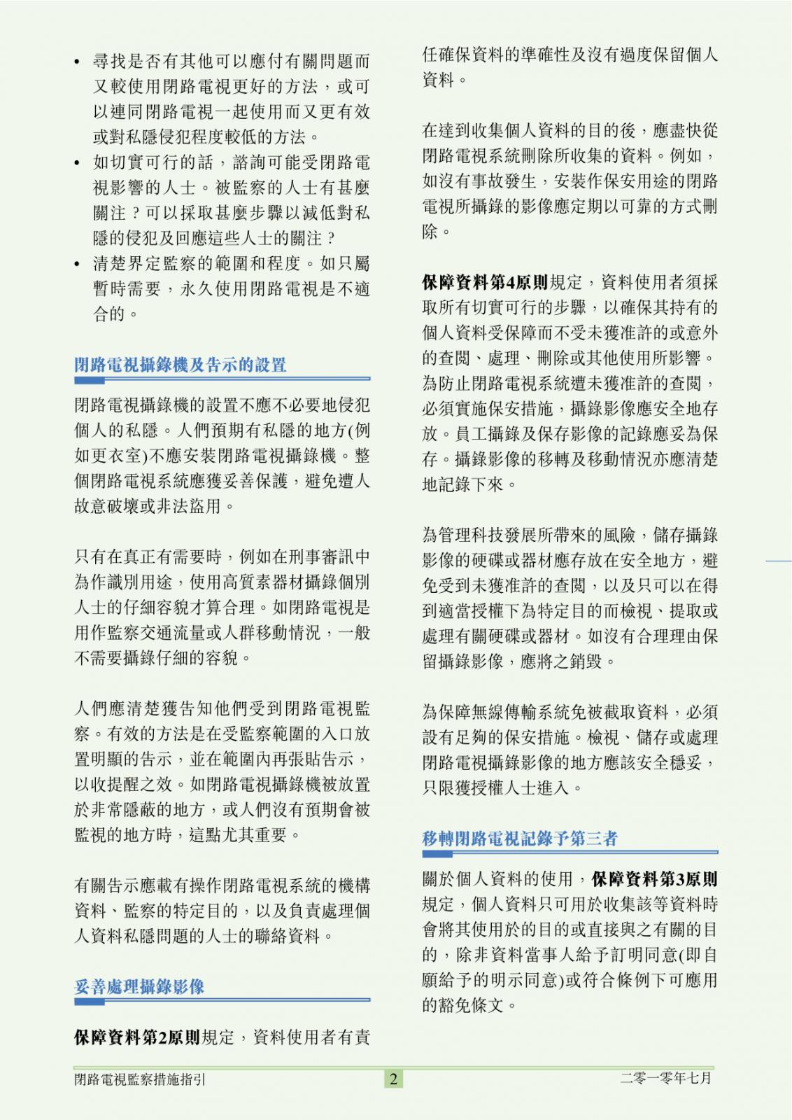 閉路電視監察措施指引2