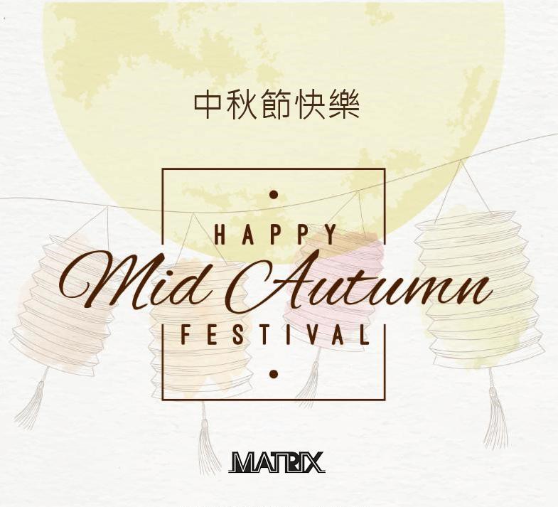 Matrix 祝大家中秋節快樂 !!