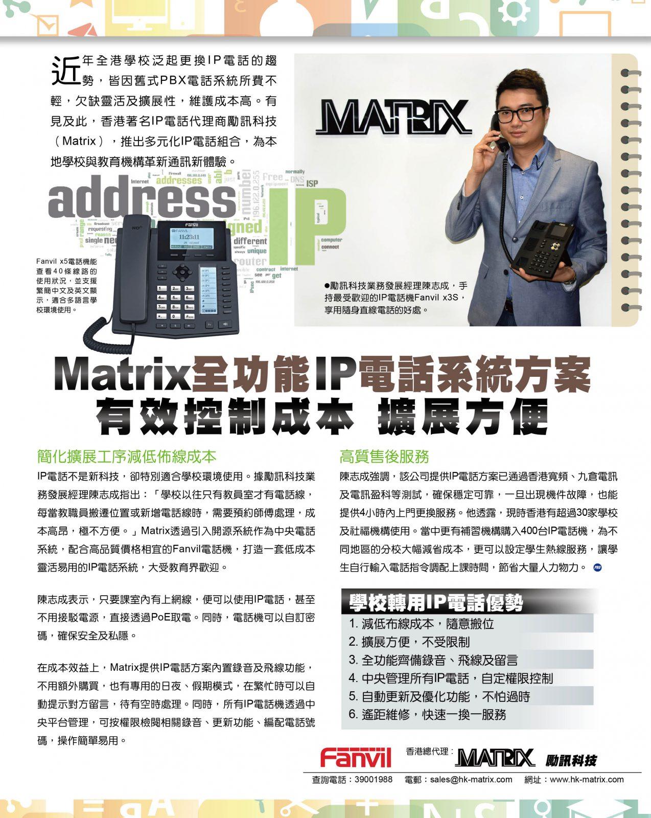 Matrix 學校IP電話系統 : 低成本 + 靈活易用,大受教育界歡迎 | Tel: 39001988