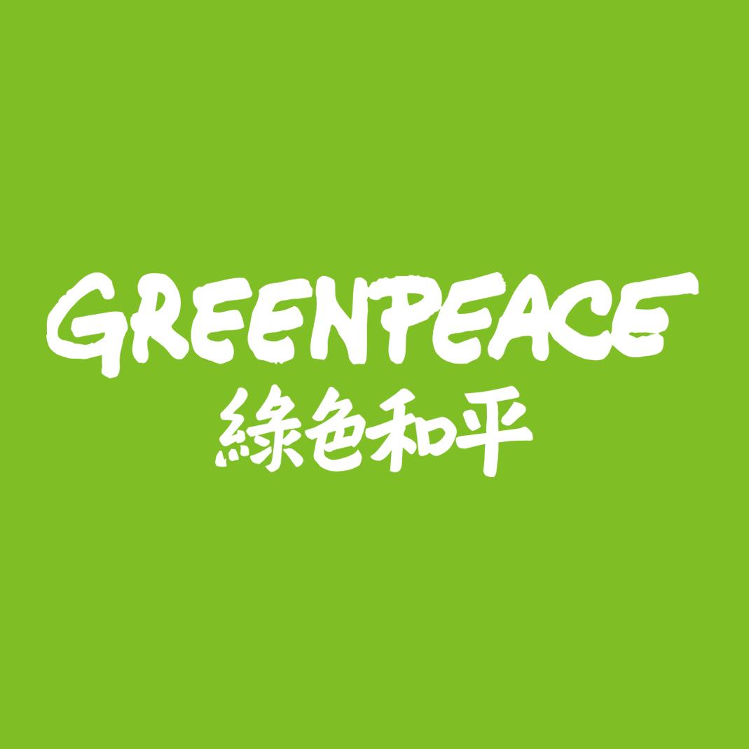 Case Study: 綠色和平 Greenpeace – Matrix IP PHONE 方案