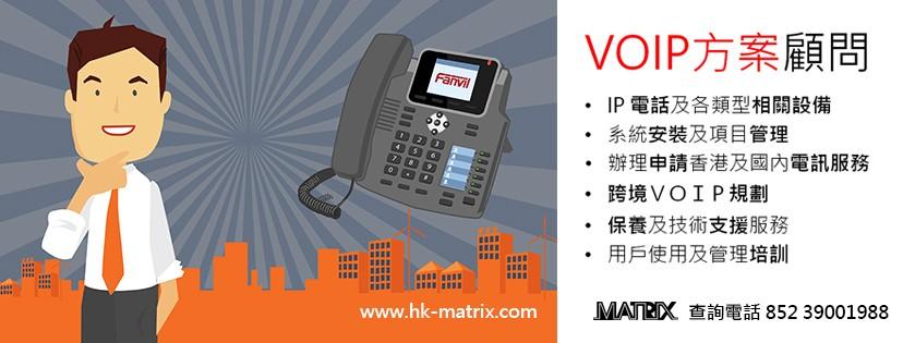 電話系統 - HONG KONG