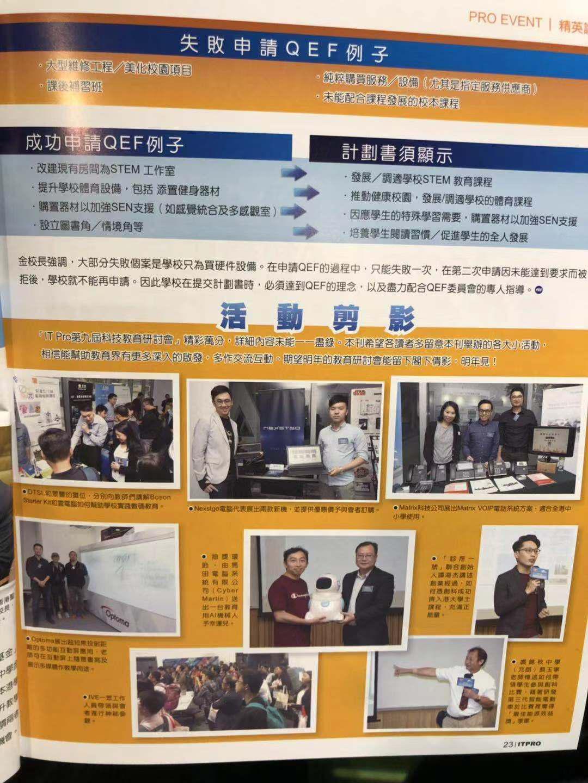 學校專用IP電話系統 - Matrix Technology (HK) Ltd - Tel: 39001988