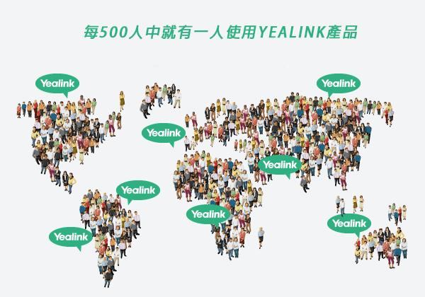 Yealink IP Phone Hong Kong Authorized Reseller - Matrix Technology HK Ltd - Tel: 852 39001988