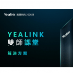 YEALINK 雙師視頻課堂  解決方案