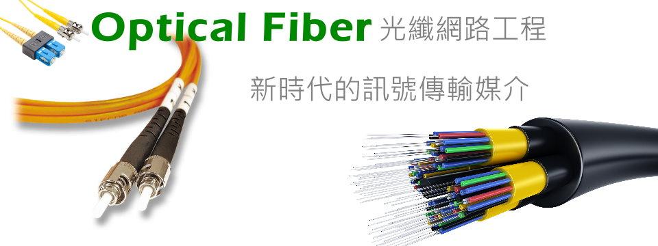 Fiber Cabling 光纖網路工程 (香港及大灣區) - 辦公室, 樓宇, 學校, 廠房, 酒店