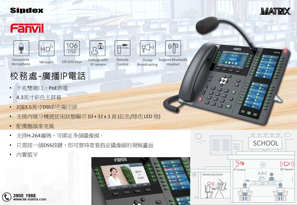 校務處-廣播IP電話