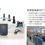 教員室無線DECT IP電話