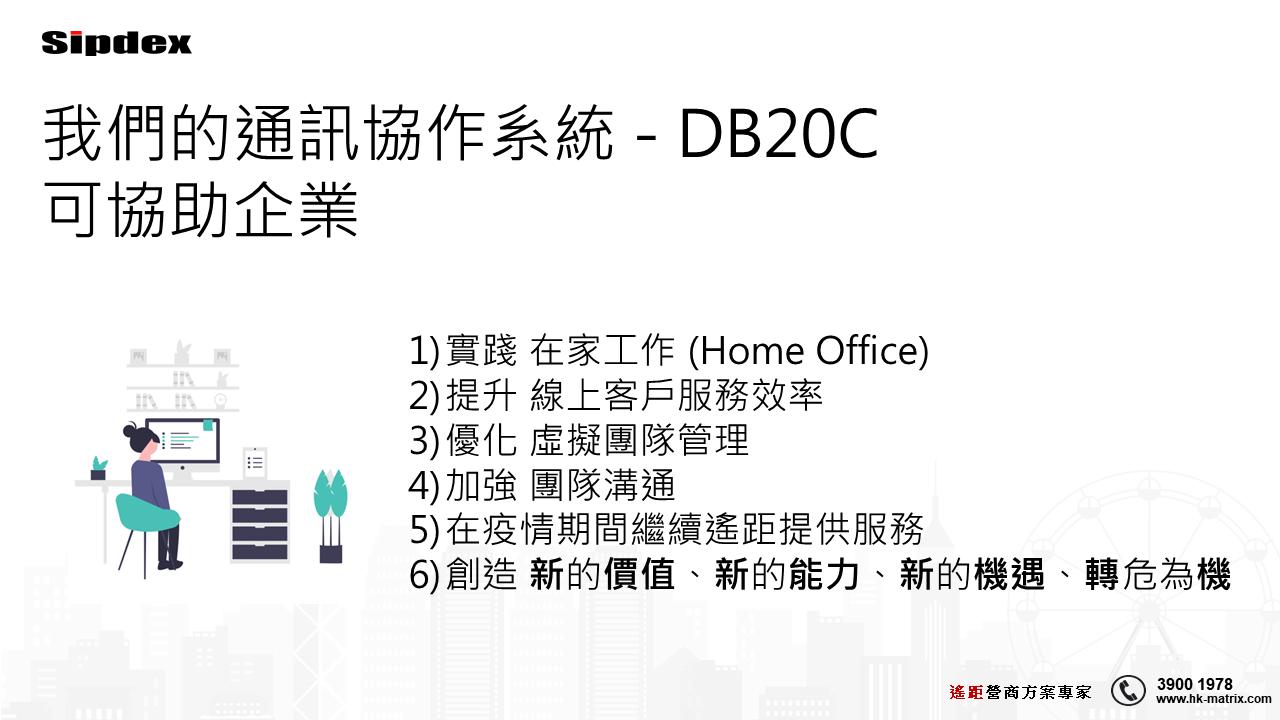 SIPDEX DB20C 適用於遙距營商計劃 (D-BIZ)