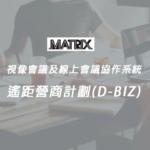 視像會議 及 線上會議協作系統 - 「遙距營商計劃」(D-Biz)