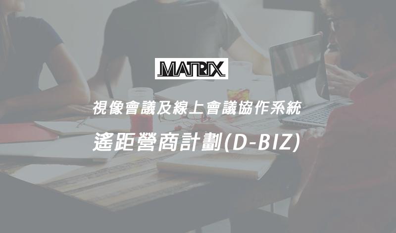 視像會議 及 線上會議協作系統 – 「遙距營商計劃」(D-Biz)