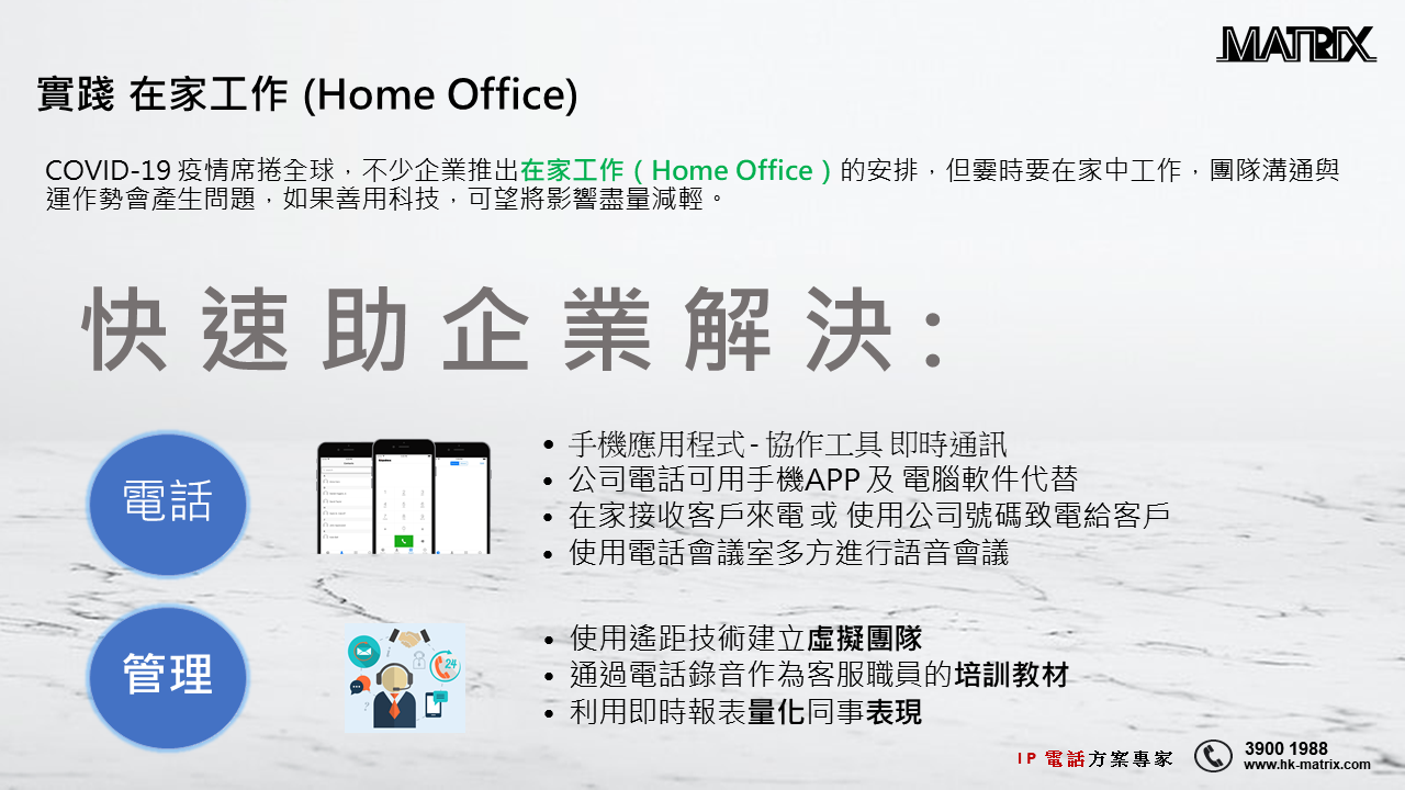 (WFH) Work from Home IP Phone system solution